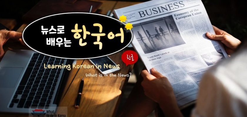 korean language study with news