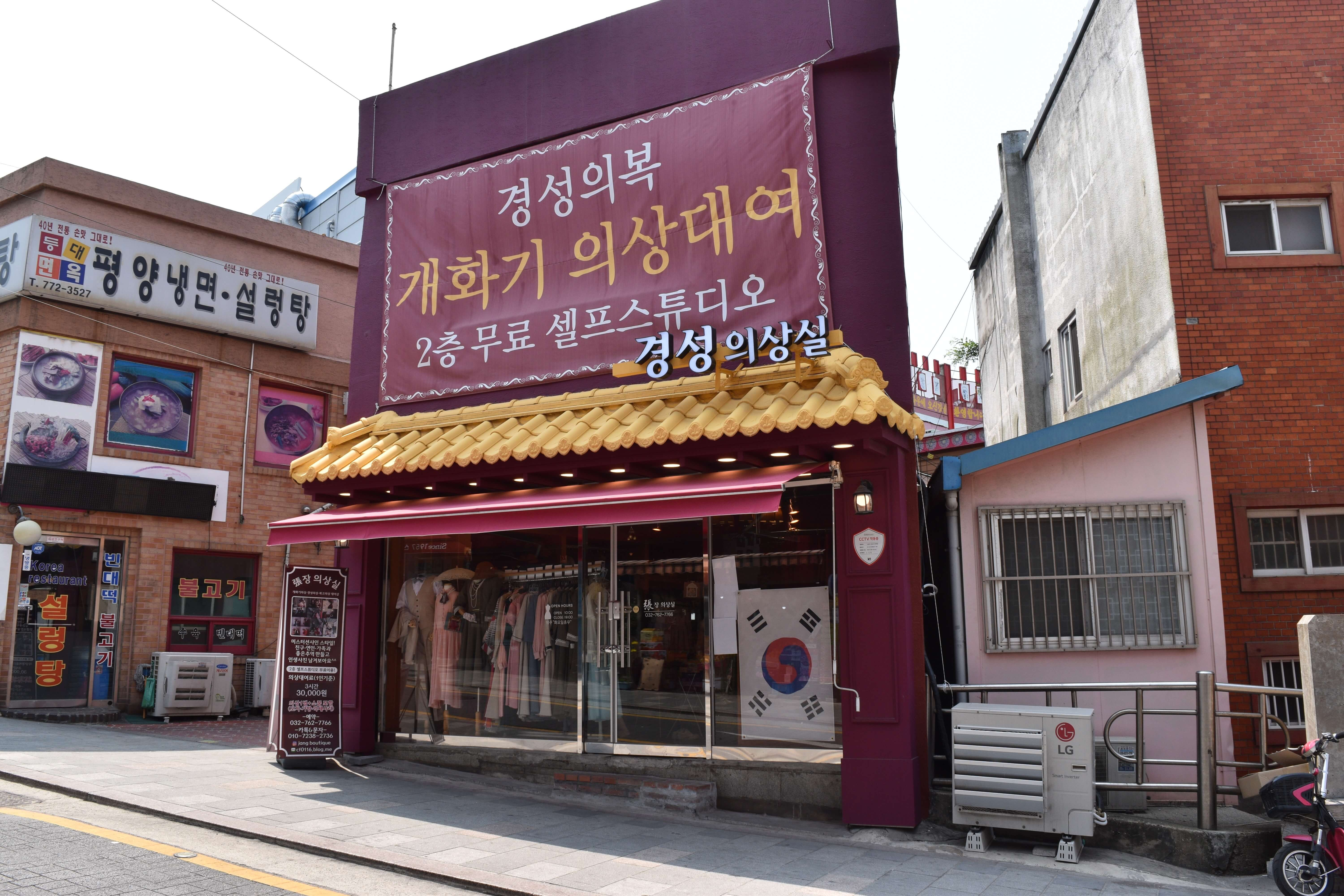 A picture of the store front of the 1920s Clothes Shop in incheon china town.