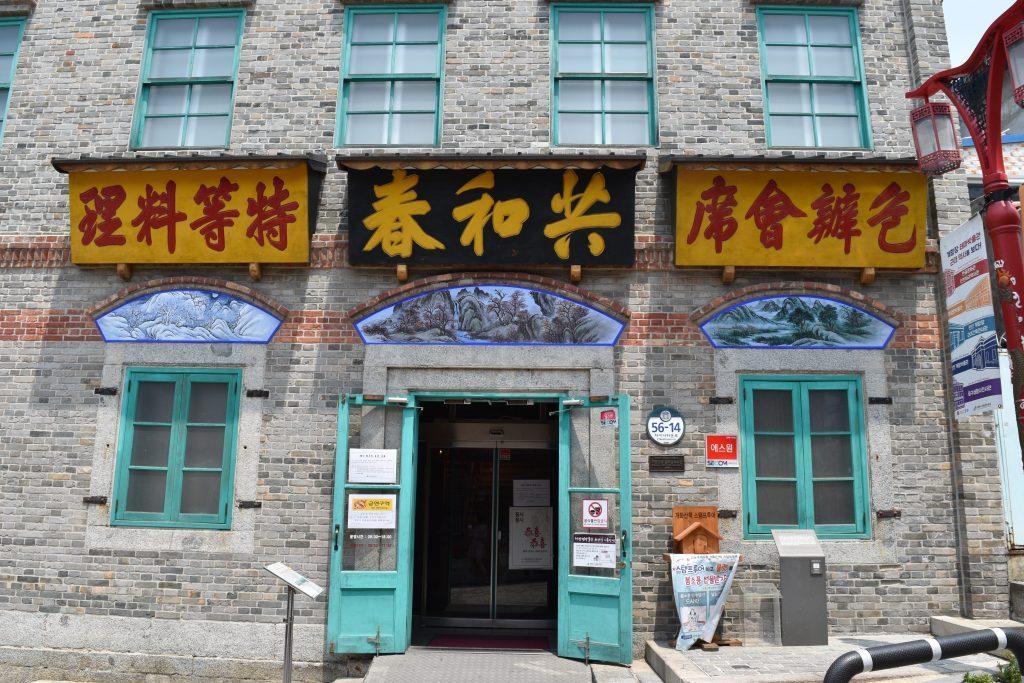 A photo of the jjajangmyeon museum in incheon chinatown