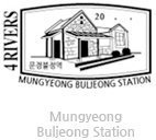 Mungyeong Buljeong Station stamp description.