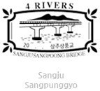 Sangju Sangpung Bridge stamp description.