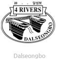 Dalseong-bo stamp description.