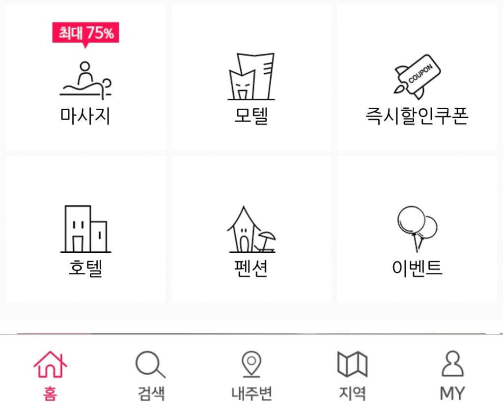 The home screen and bottom menu for the booking 여기어때 app.