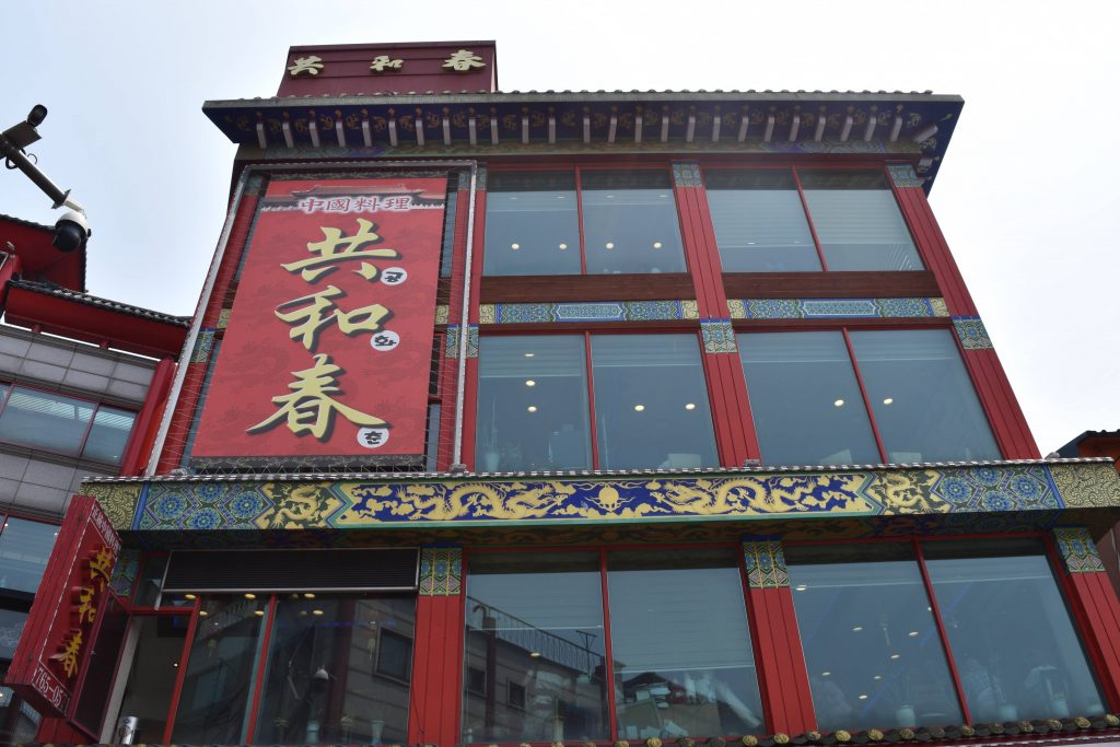 A photo of Goghwachun restaurant in Incheon Chinatown. Famous for selling jjajangmyeon