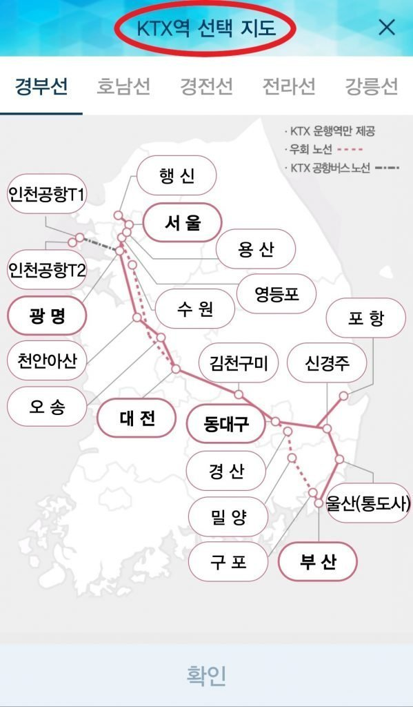 A screenshot of the Korail booking app showing a map of the rain system in Korea.