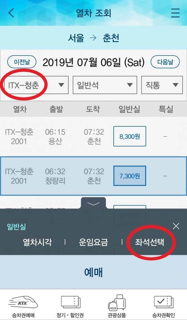 A screenshot of the Korail booking app showing where you can choose your train and seat type.