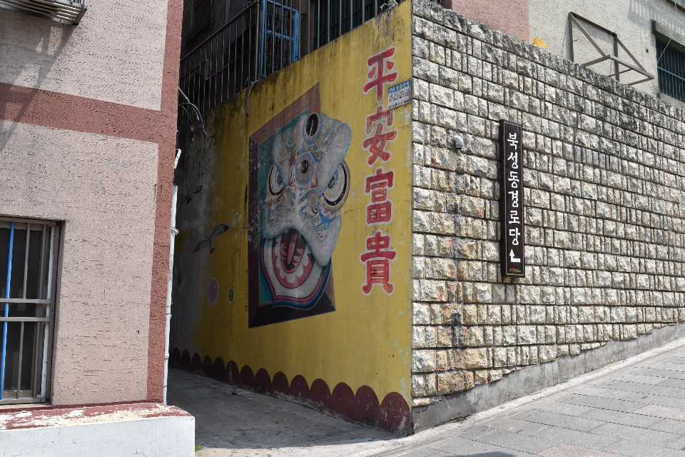 A wall mural of a snake in Incheon Chinatown