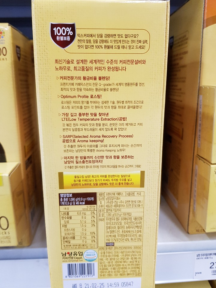 the side of the box of the french cafe instant coffee mix