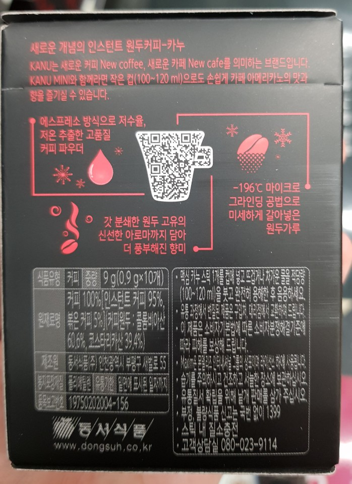 The back of a kanu coffee stick box displaying its nutritional value