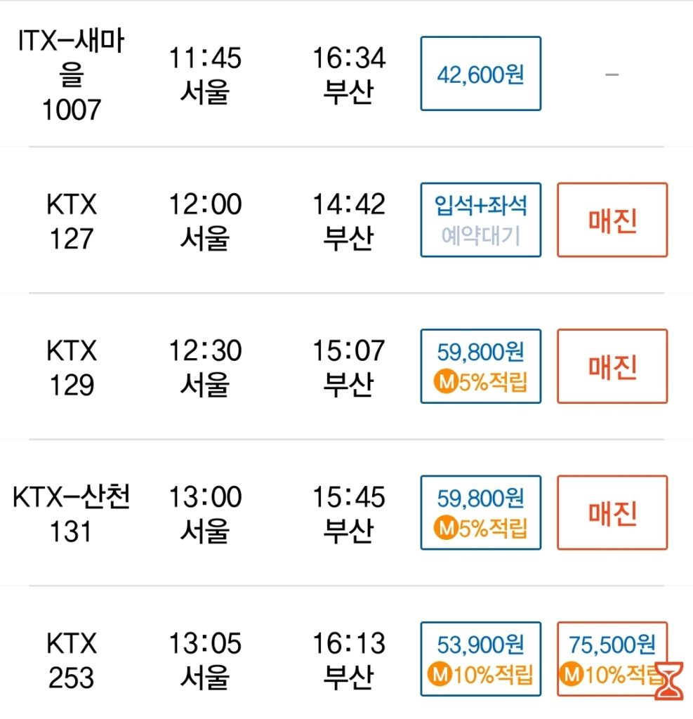 KTX Application: screen shot of a ktx train timetable from from Seoul central station to Busan.